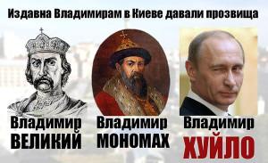 Putin-Hujlo-24-04-14-11